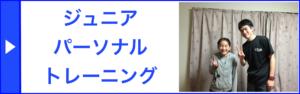 小学生〜高校生のトレーニング